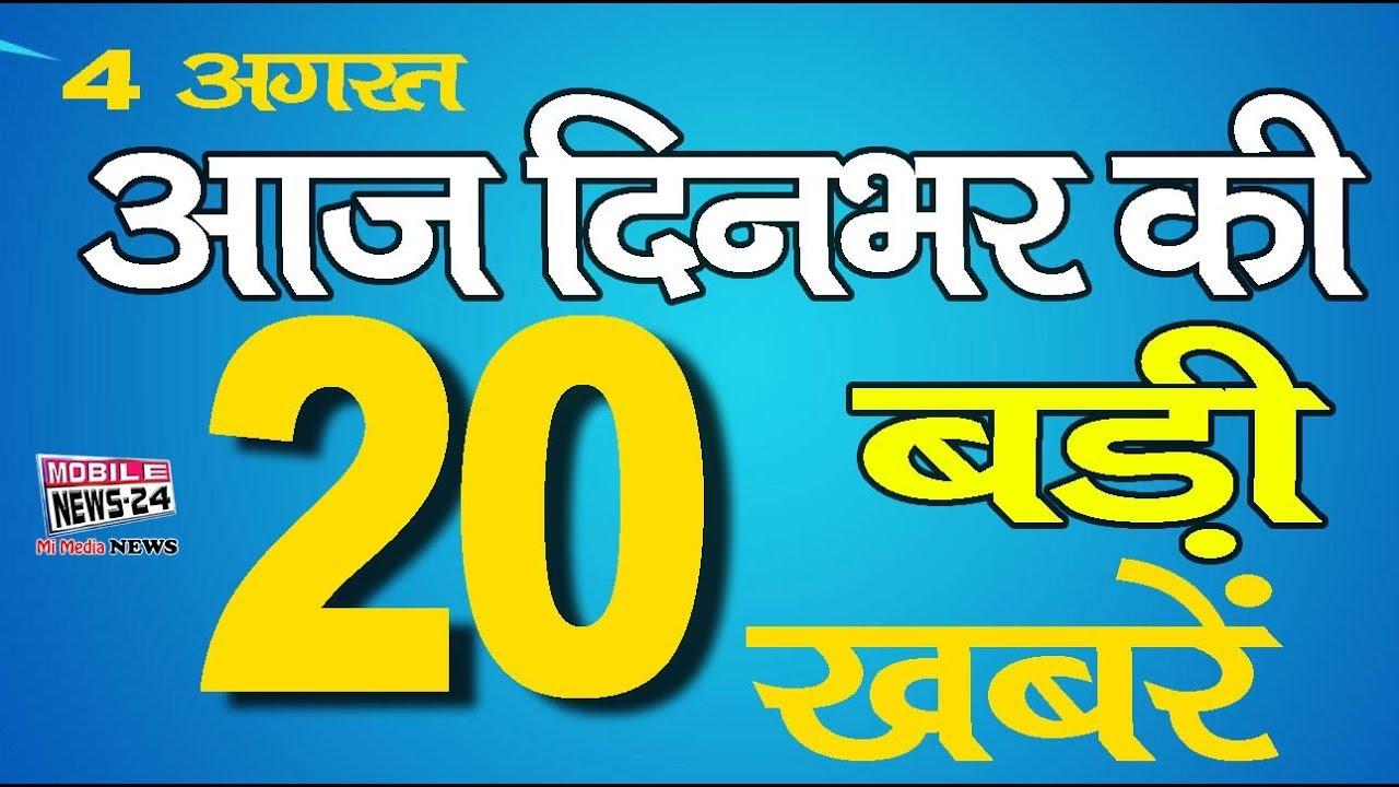 दिनभर की बड़ी ख़बरें | Badi khabren | समाचार | Top 20 | Headlines | Mobilenews 24.