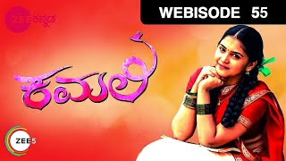 Kamali - ಕಮಲಿ | Episode - 55| Webisode | 10 Aug 2018 | #ZeeKannada Serial