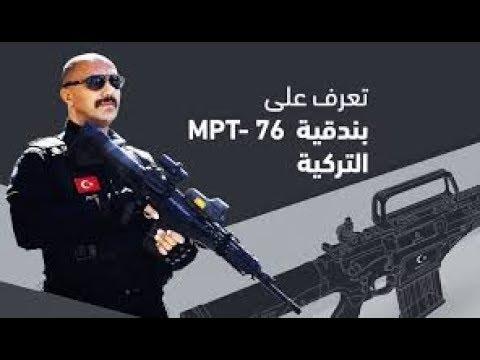 MPT-76 بندقية تركيةتجمع مزايا أشهر البنادق القتالية