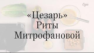 Салат «Цезарь» Риты Митрофановой