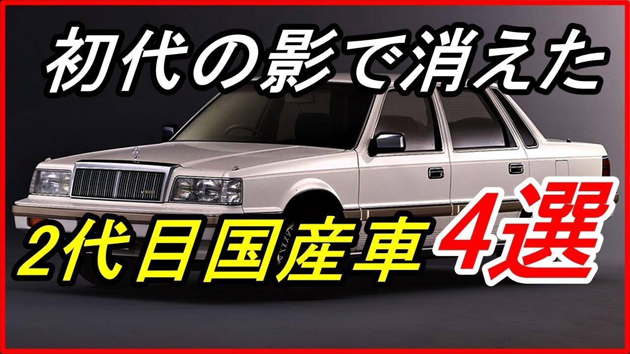 【旧車】偉大な初代の影で残念な結果になった2代目国産車4選!【funny com】