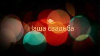 НАЧАЛЬНЫЙ СЛАЙД-ТИТРЫ (для свад.фильма)