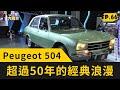 Peugeot 504、citroën 2cv開箱!80年代的法系經典車款!(20200628 完整版)