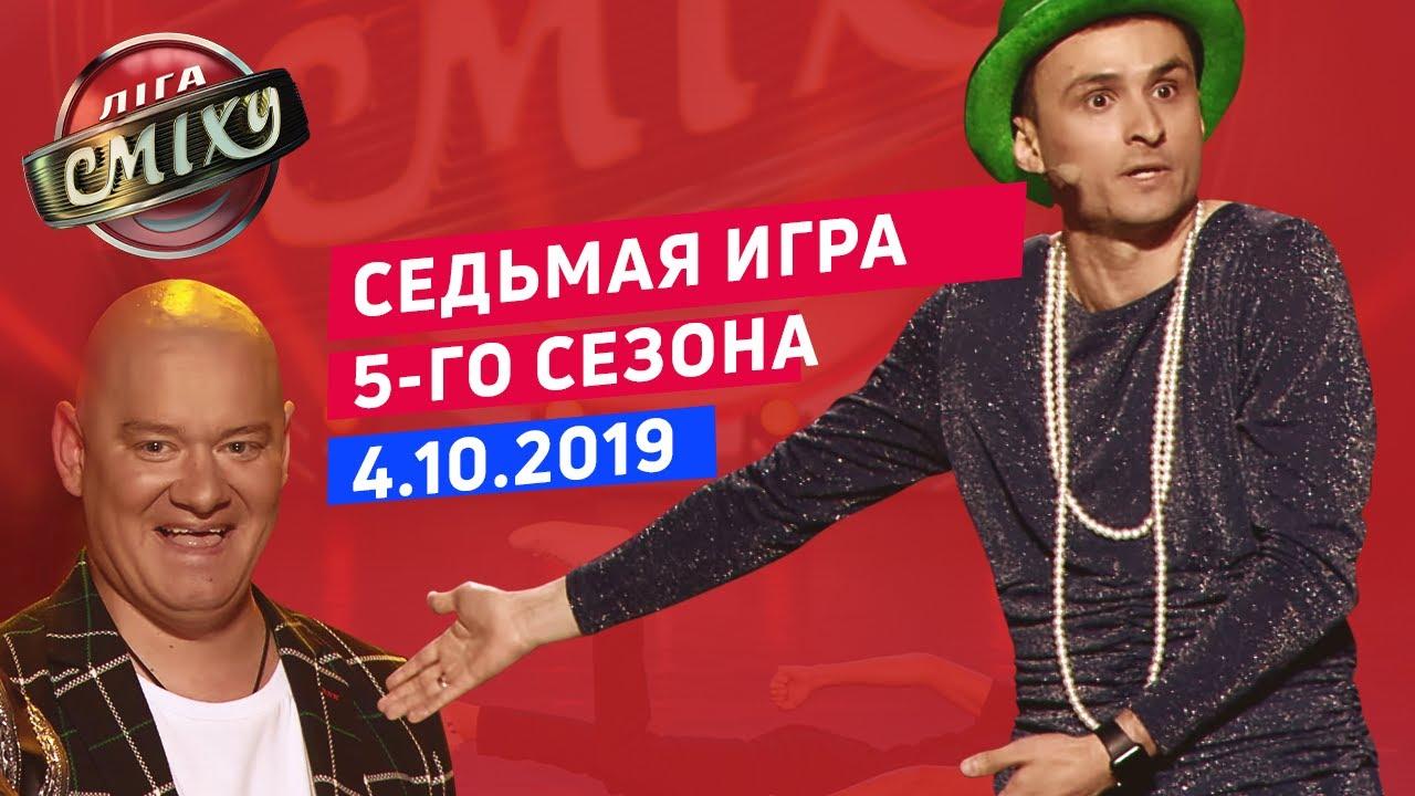 Фильмы по книгам - Лига Смеха, седьмая игра 5-го сезона   Полный выпуск 4.10.2019