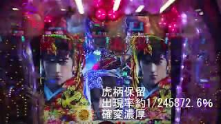 CR真・花の慶次2 激熱・プレミア演出 ただのボタン保留がキチガイ級の演出に・・・!