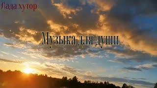 Музыка для души, Лада хутор #музыка#релакс#природа