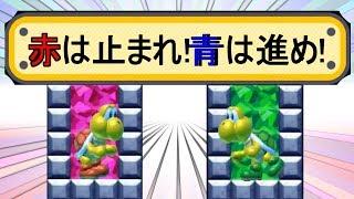 ノコノコ信号による交通安全教室!!【マリオメーカー実況】 thumbnail