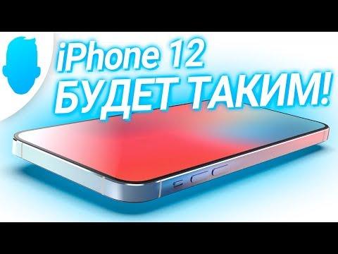 ВОТ IPhone 12: характеристики, дизайн, цена, дата выхода  ЛУЧШИЙ АЙФОН 2020?