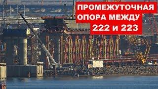 КРЫМСКИЙ МОСТ.Строительство сегодня 11.01.18.Промежуточная опора между 222 и 223.Ростверки Ж/Д.