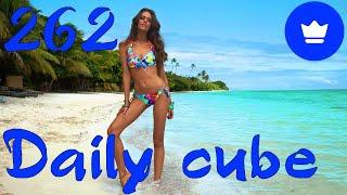 Daily cube #262   Ежедневный коуб #262