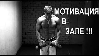 Мотивационное видео - Спорт мотивация - Мотивация спорта в тренажерном зале(Это моё первое мотивационное видео! надеюсь вам понравится :) Мой Фейсбук - https://www.facebook.com/andrejs.bukrejs Группа..., 2014-07-12T13:10:12.000Z)