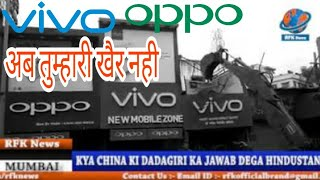 इंडिया रिजेक्ट वीवो ओप्पो मोबाइल फ़ोन | India Reject Vivo Oppo Mobile Phone & Chinese All Product