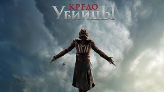 Кредо убийцы - Leave It All Behind (Cult To Follow) [A R]