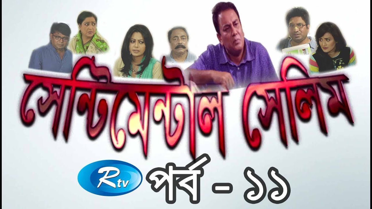 Sentimental Selim | Ep-11 | Zahid Hasan | Bangla Serial Drama | Rtv