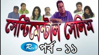 Sentimental Selim | Ep-11 | Zahid Hasan | Bangla Serial Drama | Rtv