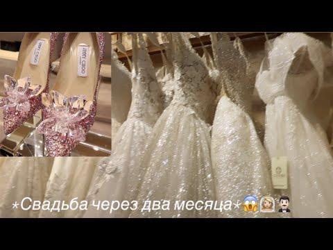 ПОДГОТОВКА К СВАДЬБЕ за два месяца! Выбираем свадебное платье и туфли мечты!