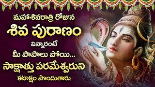 Shiva Puranam Full   Maha Shivaratri Special   Devotional Time screenshot 4