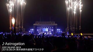 水樹奈々「Astrogation」(NANA MIZUKI LIVE ISLAND 2018 熊本県野外劇場アスペクタ)
