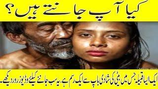 vuclip Bap Beti Ki Shadi | Wife of her own Father Bangladesh culture in urdu | Teaching Facts