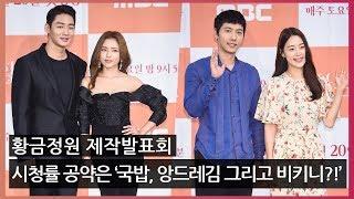 [Oh! 모션] 시청률 공약에 등장한 '국밥, 앙드레김 그리고 비키니?!' (황금정원)