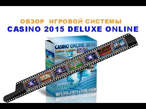 ONLINE 2015 DELUXE для интернет-кафе и игровых клубов