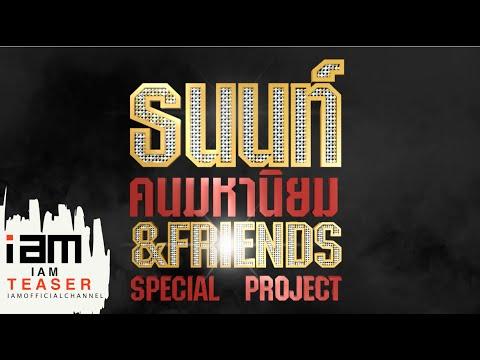 ธนนท์ คนมหานิยม & Friends Special Project [ep.1]