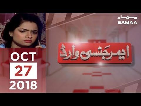 Sautan Dost Bangai   Emergency Ward   SAMAA TV   Oct 27, 2018