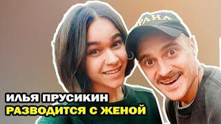 Илья Прусикин -солист Little Big разводится с женой