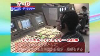 「株式会社メディア22世紀」 テクニカル・ディレクターの仕事