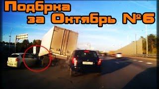 Новая подборка аварий и ДТП за Октябрь 2015 №6 [DriftCrashCar]