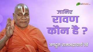 Jagad Guru Rambhadracharya Bhajan .