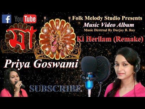 Ki Herilam   New Version   Dhamail Song   Dipashree Goswami   Silchar  