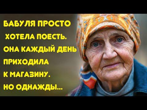 Бабуля просто хотела