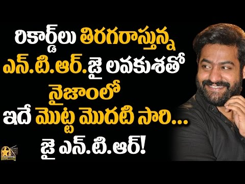 Jai Lava Kusa Satellite Rights Sold For Record Price   Tollywood Boxoffice TV