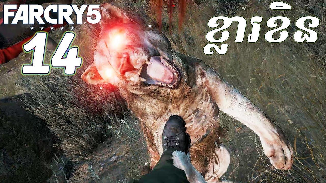 តាមចាប់បិសាចខ្លារខិនចេះបំបាំងកាយ - The Judge Cougar - FAR CRY 5 Adventure Ep14 Khmer|VPROGAME