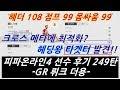 [#13] 3분 선수리뷰 - 20토티 아놀드 1카 피파4 리버풀