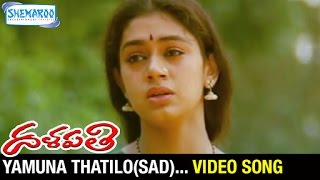 Yamuna Thatilo sad Video Song | Dalapathi Telugu Movie | Rajinikanth | Ilayaraja | Shemaroo Telugu