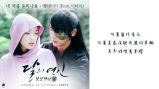 【繁體中字】EPIK HIGH - 你能聽見我的心嗎 (Feat. Lee Hi) (月之戀人 步步驚心 麗 OST Part. 6) thumbnail