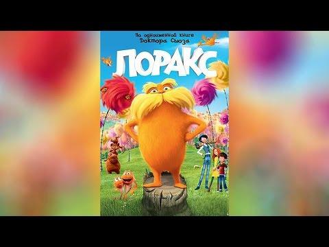 Лоракс 2012 мультфильм смотреть онлайн бесплатно
