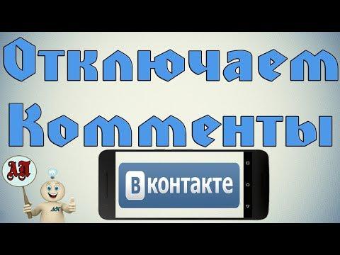 Как отключить комментирование записей в ВК ВКонтакте с телефона?