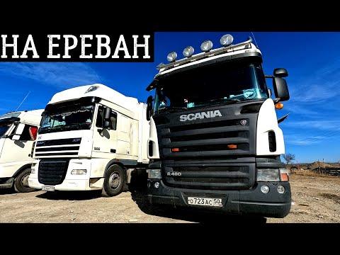 Рейс с Серегой на DAFe на Ереван   АРМЕНИЯ