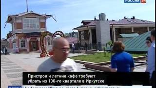 пристрои и летние кафе требуют убрать из 130 го квартале в Иркутске