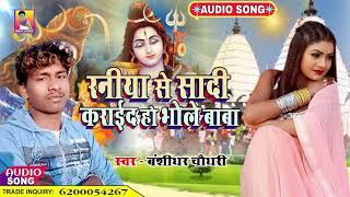 Bansidhar Chaudhary Ka Bolbam Song - रनिया से शादी करादी हे भोले बाबा - Raniya Se Shadi Karadi Mp3 Song Download