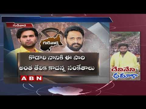 Devineni Avinash gives Tough Fight To Kodali Nani in Gudivada Constituency | ABN Telugu