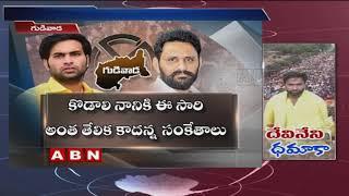 Devineni Avinash gives Tough Fight To Kodali Nani in Gudivada Constituency   ABN Telugu