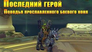 Достижение: Последний герой. Free For All, More For Me. World of Warcraft: LEGION