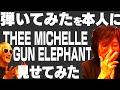 THEE MICHELLE GUN ELEPHANT/ ウエノコウジ『世界の終わり』弾いてみたを本人に見せてみた【ベース弾いてみたを本人に見せてみたシリーズ#14】