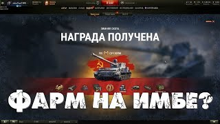 ????ФАРМ НА ИМБЕ?????СУ-130ПМ????World of Tanks????