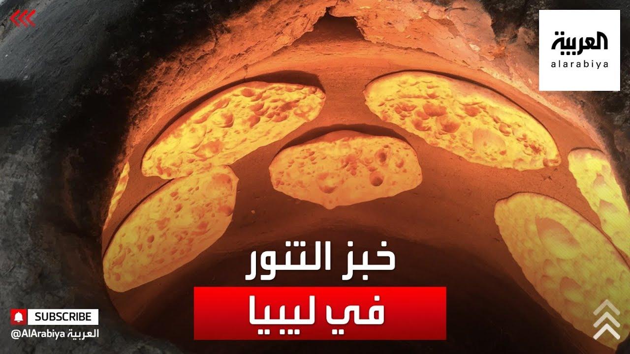 لماذا لا تكتمل المائدة الليبية إلا بـ-خبز التنور-؟  - نشر قبل 3 ساعة