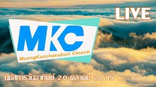 Download lagu MKC Live นม สการว นอาท ตย ท 20 ต ลาคม 2019 MP3